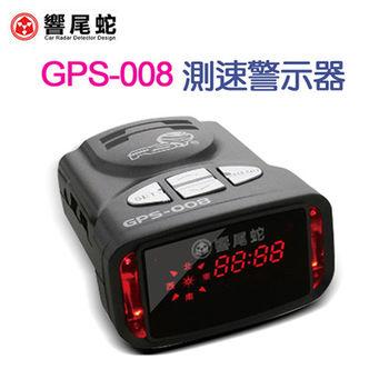 響尾蛇 GPS-008 最新款GPS行車安全語音測速警示器 ※贈三孔點煙器+多功能拇指支架※