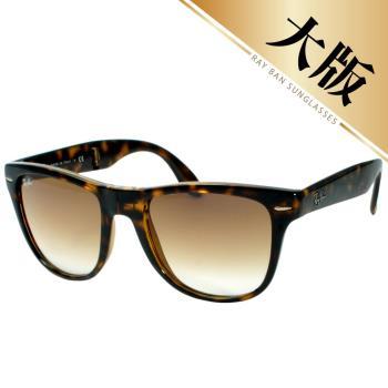 【Ray-Ban雷朋】RB4105-710/51-54折疊款太陽眼鏡(#亮琥珀框-漸層棕鏡面-大版)