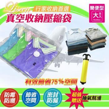 Lisan行家首選簡便型真空收納袋系列-大8入(40x50cm)