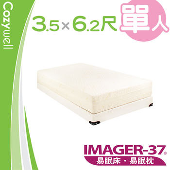 IMAGER-37易眠床 AirCell 記憶床墊-單人加大
