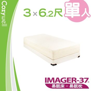 IMAGER-37易眠床 AirCell 記憶床墊-單人