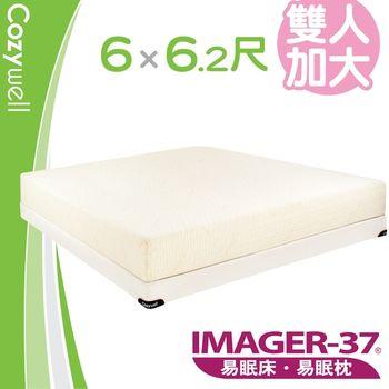 IMAGER-37易眠床 20CM 記憶床墊-雙人加大