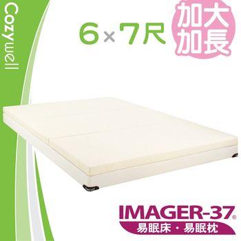 IMAGER-37易眠床 7CM 折疊 記憶床墊-雙人加大加長