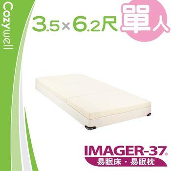 IMAGER-37易眠床 7CM 折疊 記憶床墊-單人加大