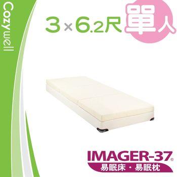 IMAGER-37易眠床 7CM 折疊 記憶床墊-單人