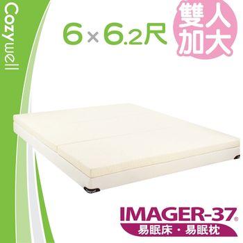 IMAGER-37易眠床 6.5CM 折疊 記憶床墊-雙人加大