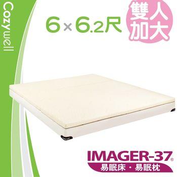 IMAGER-37易眠床 4.5CM 折疊 記憶床墊-雙人加大