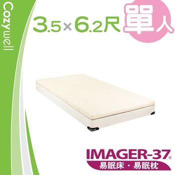 IMAGER-37易眠床 4.5CM 折疊 記憶床墊-單人加大