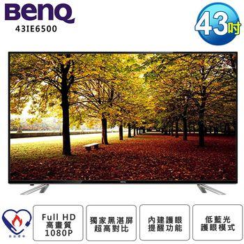 【BenQ】43吋低藍光護眼LED液晶顯示器+視訊盒(43IE6500)