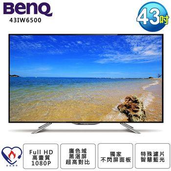 【BenQ】 43吋智慧藍光不閃屏LED液晶顯示器+視訊盒(43IW6500)