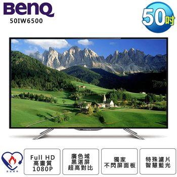 【BenQ】 50吋智慧藍光不閃屏LED液晶顯示器+視訊盒(50IW6500)