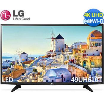 送好禮+安裝《LG樂金》49吋4K UHD 聯網電視 49UH610T