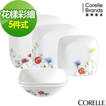 【美國康寧CORELLE】花漾彩繪5件式方形餐盤組(E04)