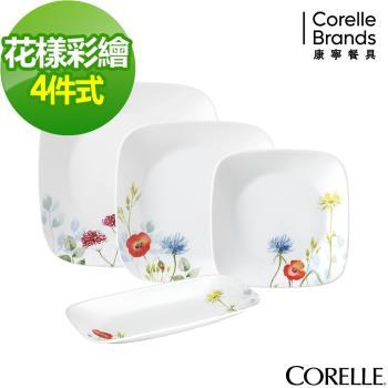 【美國康寧CORELLE】花漾彩繪4件式方形餐盤組(D06)