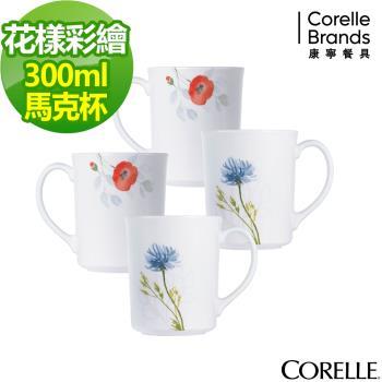 【美國康寧CORELLE】花漾彩繪4件式馬克杯組(D05)