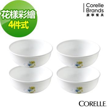 【美國康寧CORELLE】花漾彩繪4件式餐盤組(D01)