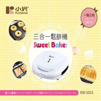 Kozawa小澤家電三合一鬆餅機KW-5055