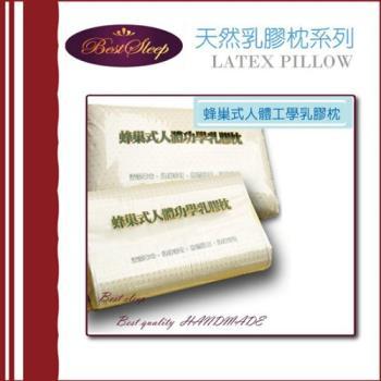 【BEST SLEEP 倍斯特手工名床】蜂巢式人體工學乳膠枕