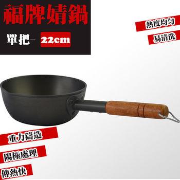 【福牌】單把式婧鍋-22cm