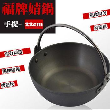 【福牌】手提式婧鍋-22cm