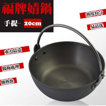 【福牌】手提式婧鍋-20cm