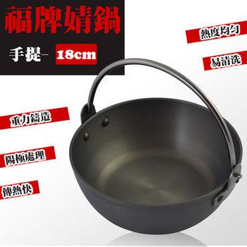【福牌】手提式婧鍋-18cm
