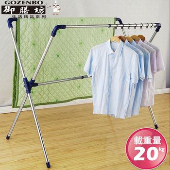 【御膳坊】X型曬衣架(不鏽鋼複合管)