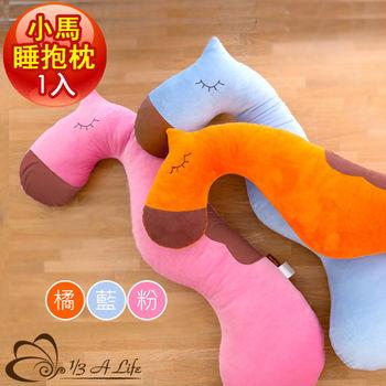 【1/3 A Life】療癒系超值抱枕組(可愛小馬睡抱枕X1+米格魯枕X1)