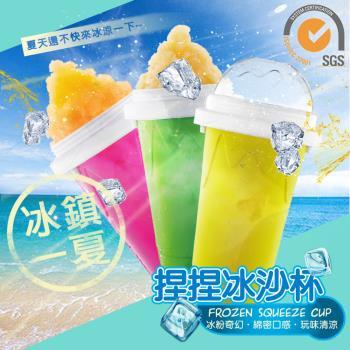 巧福捏捏冰沙杯 UC-108