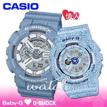 【CASIO 卡西歐 G-SHOCK 系列】甜蜜浪漫對錶(GA-110DC+BA-110DC)