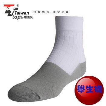 【台灣頂尖】台灣製除臭學生襪(S506)