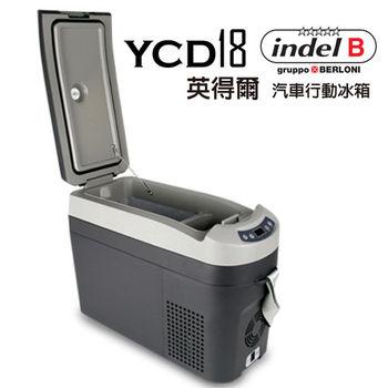 Indel B 義大利 汽車行動冰箱-YCD18A