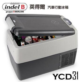 【OutdoorBase】義大利 Indel B 汽車行動冰箱-YCD31