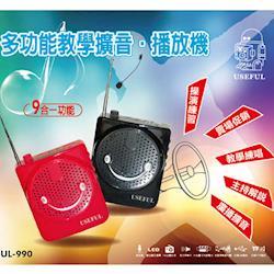 SUPER多功能教學擴音播放機UL990