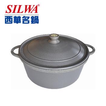 《西華Silwa》30cm輕合金煲湯鍋