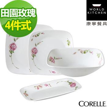 【美國康寧CORELLE】田園玫瑰4件式方形餐盤組(D07)