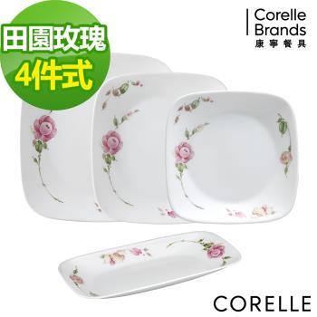 【美國康寧CORELLE】田園玫瑰4件式方形餐盤組(D06)