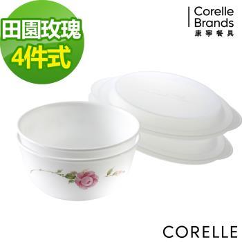 【美國康寧CORELLE】田園玫瑰4件式麵碗組(D03)