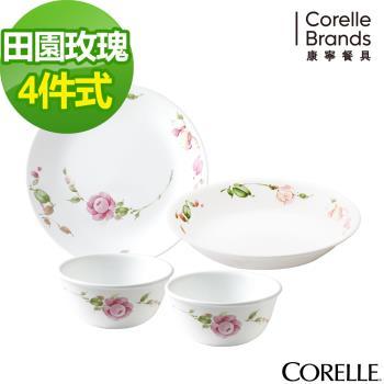 【美國康寧CORELLE】田園玫瑰4件式餐盤組(D01)