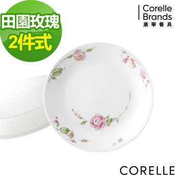 【美國康寧CORELLE】田園玫瑰2件式餐盤組(B03)