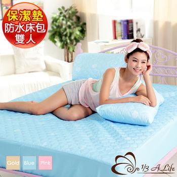 【1/3 A Life】床包式防水保潔墊-雙人