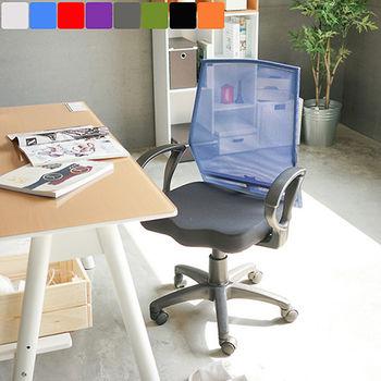 《舒適屋》完美曲線D扶手透氣網布辦公椅/電腦椅(8色可選)
