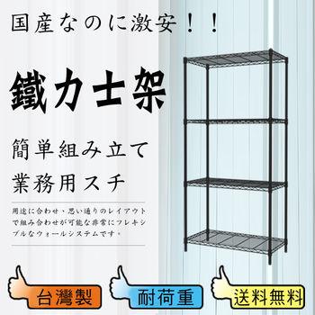 【鋼鐵人】輕型波浪四層架 60x45x150公分 (烤黑)