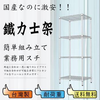 【鋼鐵人】輕型波浪四層架 60x45x180公分 (電鍍)