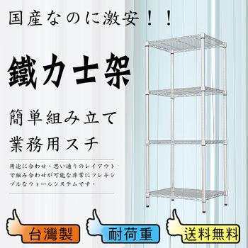 【鋼鐵人】輕型波浪四層架 60x45x150公分 (烤白)