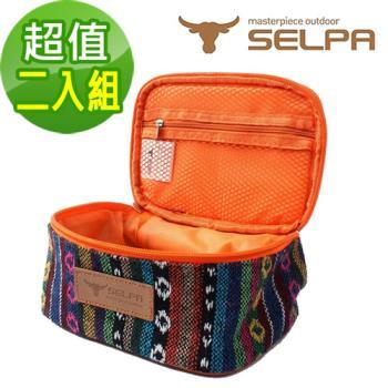【韓國SELPA】民族風鑽石條紋款收納袋/化妝包/盥洗包/(二入)