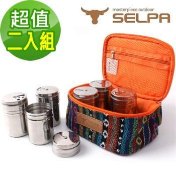 【韓國SELPA】民族風鑽石條紋調味罐收納袋(二入-含調味罐)/烤肉/中秋/露營/野餐