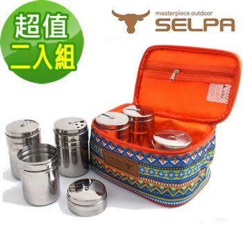 【韓國SELPA】民族風水藍鑽石款調味罐收納袋(二入含調味罐)/烤肉/中秋/露營/野餐
