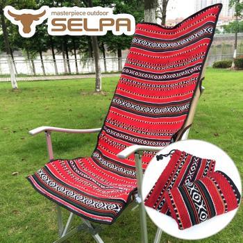【韓國SELPA】民族風折疊椅椅套(紅黑色條紋-二入)/桌墊/野餐墊/地墊/毯