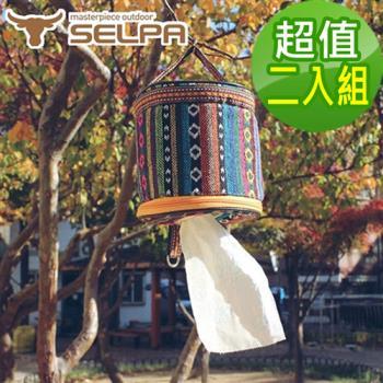 【韓國SELPA】紙巾收納盒(二入)
